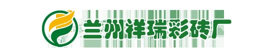 兰州祥瑞彩砖厂