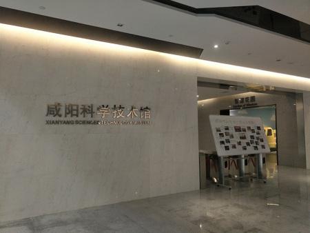 咸阳市科技馆 4800平米 完工时间2017 10