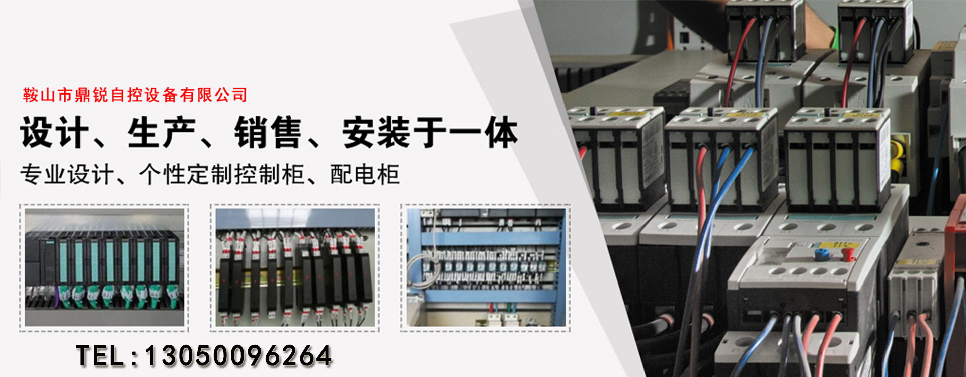 鞍山控制柜, 鞍山自动化设备