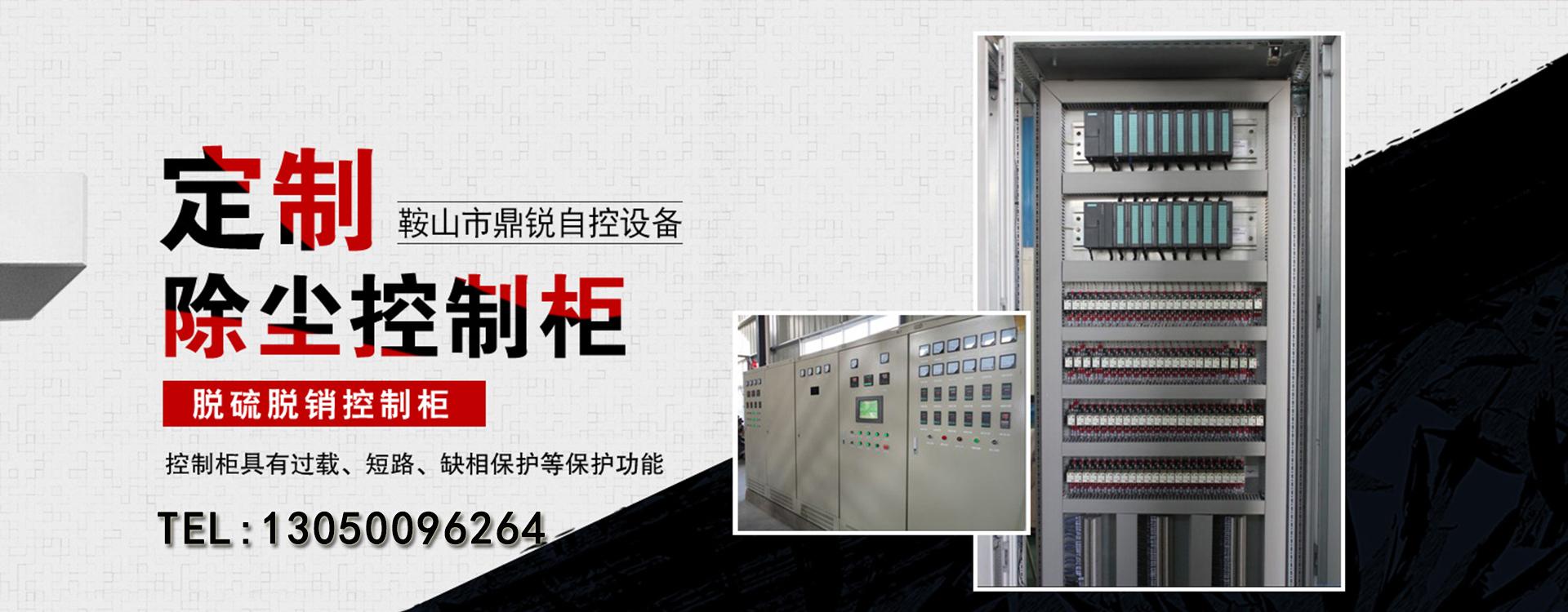 鞍山控制柜,鞍山变频器柜
