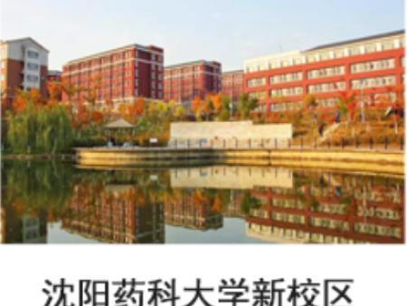 沈阳药科大学新校区