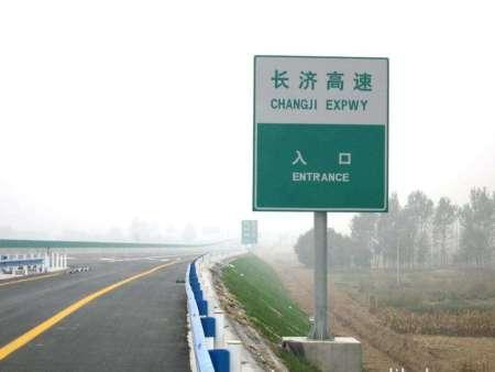 哈尔滨道路交通标志牌