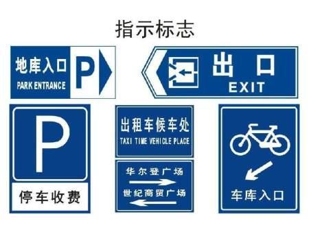 道路交通指示標志