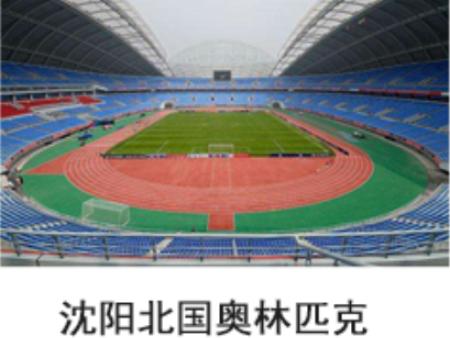 沈阳北国奥林匹克