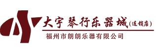 福州市朗朗乐器有限公司(大宇琴行乐器城)