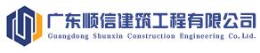 广东顺信建筑工程有限公司