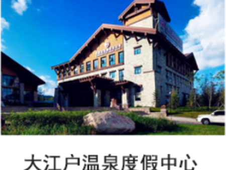 大江户温泉度假中心