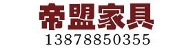 广西帝盟家具有限公司