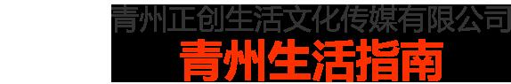 青州正创生活文化传媒有限公司