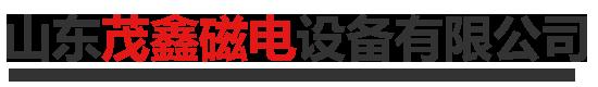 山东茂鑫磁电设备有限公司