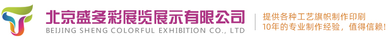 北京盛多彩展览展示有限公司