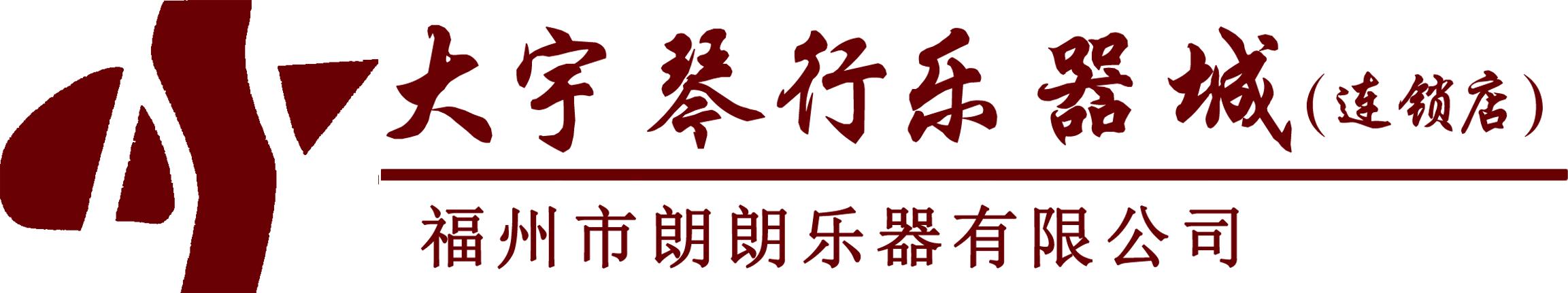 福州大宇琴行