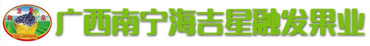 广西南宁朱七融发果业有限公司