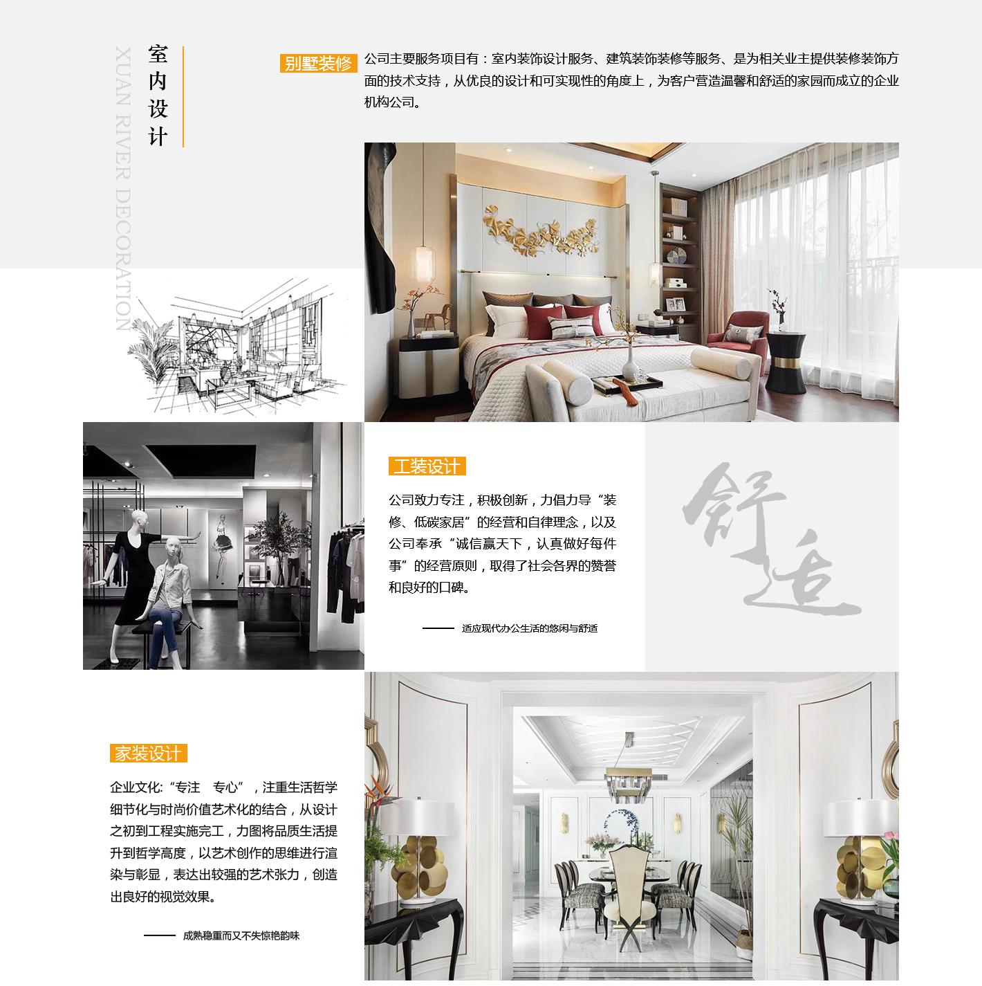 潍坊玄河装饰工程有限公司设计理念