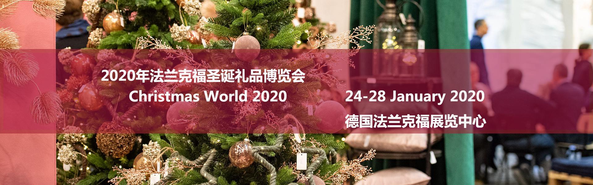 法兰克福圣诞礼品世界博览会