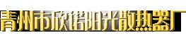 青州市欣诺阳光散热器厂