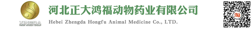 河北正大鴻福動物藥業有限公司