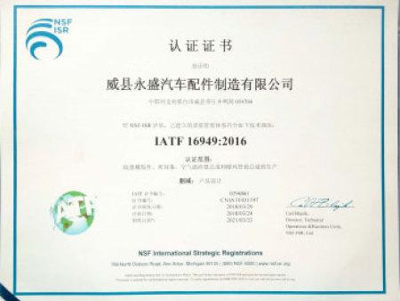 2018年通过IATF16949:2016