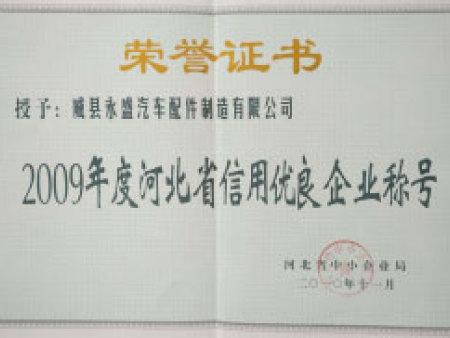 河北省信用优良企业