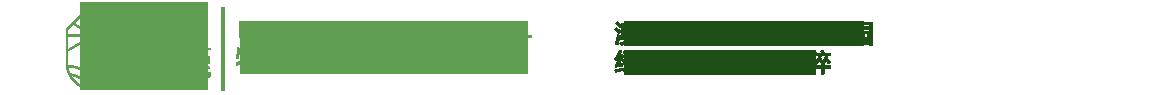 惠州艺都澳之宝贸易有限公司