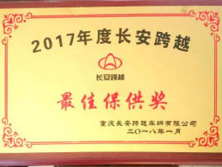2017年度最佳保供奖