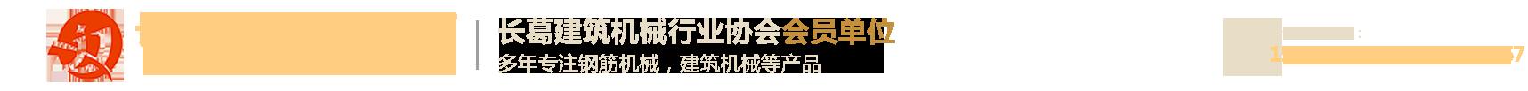 琼山市建豫辉机械厂