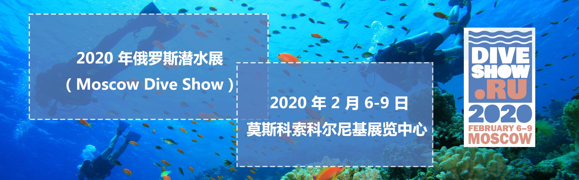 2020年俄罗斯潜水展