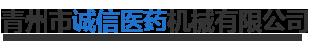 青州市诚信医药机械有限公司