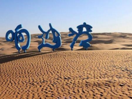 默默帶你游世界草原站——沙漠行