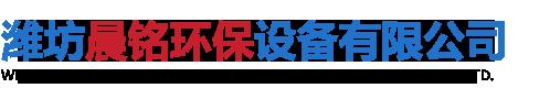 潍坊晨铭环保设备有限公司