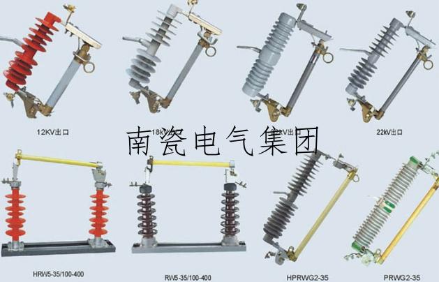 跌落式熔断器(熔丝)的选择方式及跌落保险和跌落熔断器的区别