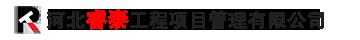 河北睿泰工程项目管理有限公司