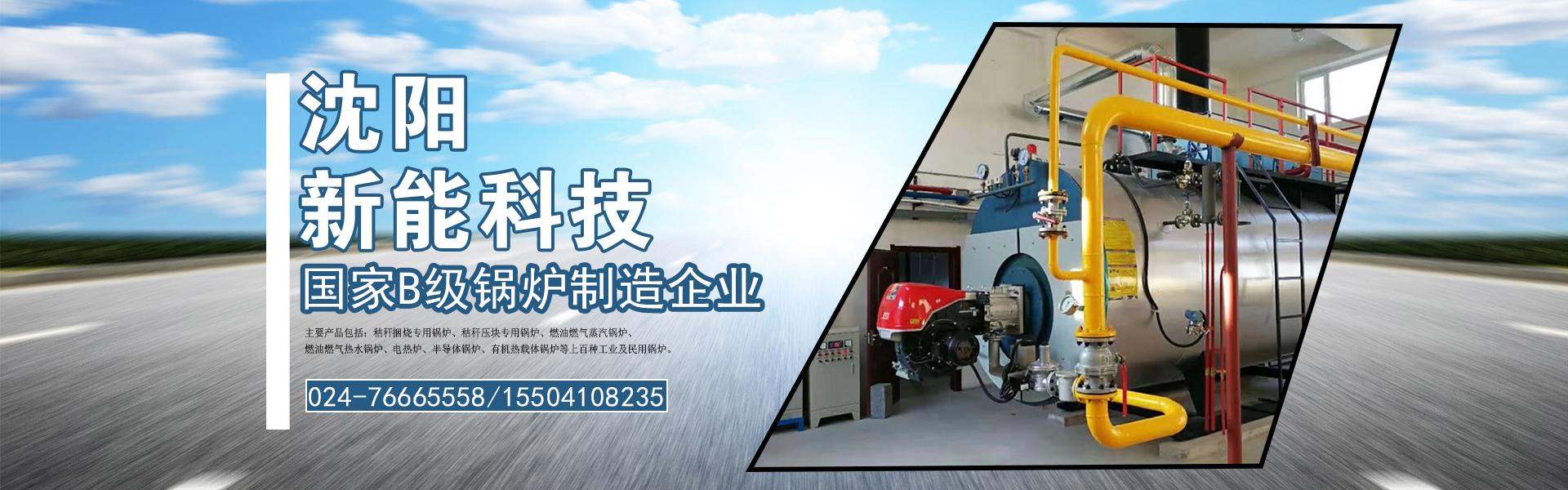沈阳模块锅炉,沈阳电锅炉,沈阳燃气锅炉安装维修