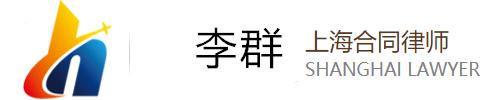 上海合同律师