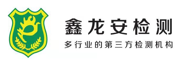 福建省鑫龙安检测技术有限公司
