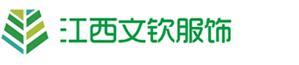江西文钦服饰有限公司