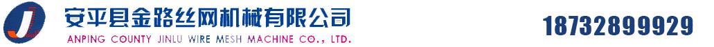 安平县金路丝网机械有限公司