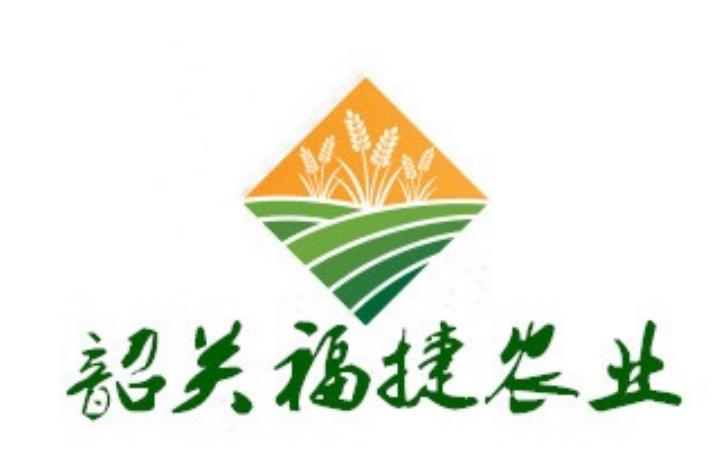 韶关福捷农业开发有限公司