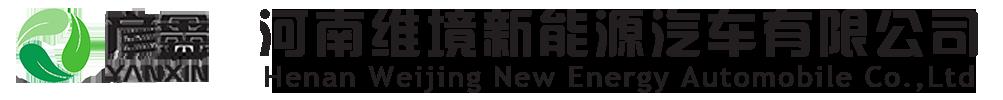 河南龙8国际pt客户端新能源汽车有限公司