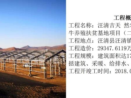 汪清吉天然农牧科技开发有限公司肉牛养殖扶贫基地项目(二期)