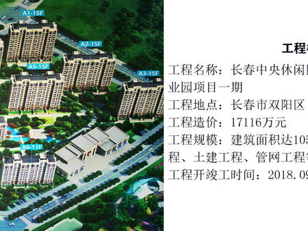 竞技宝app中央休闲区(城市综合体)旗舰产业园项目一期