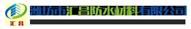 潍坊市汇昌防水材料有限公司