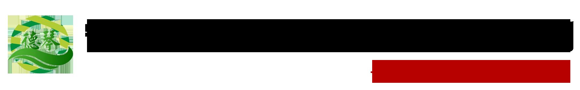宁夏德琴农业科技开发有限公司