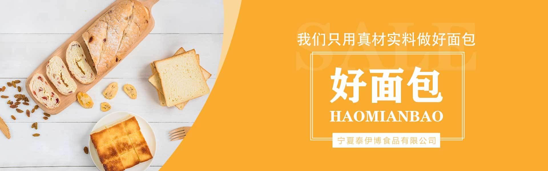 寧夏面包|烘烤類面包