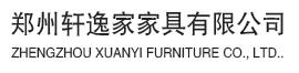 郑州市轩逸家具有限公司