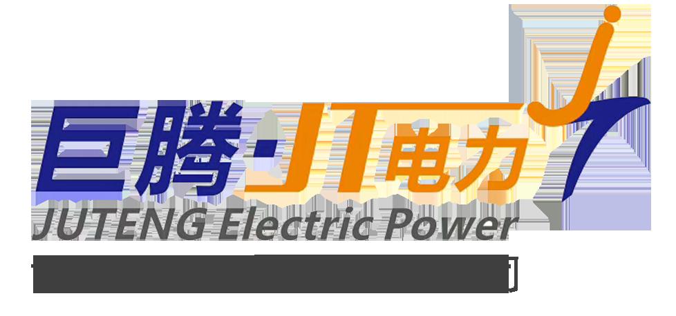 甘肃巨腾电力设备有限公司