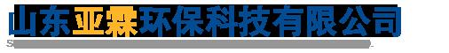 山东亚霖环保科技有限公司