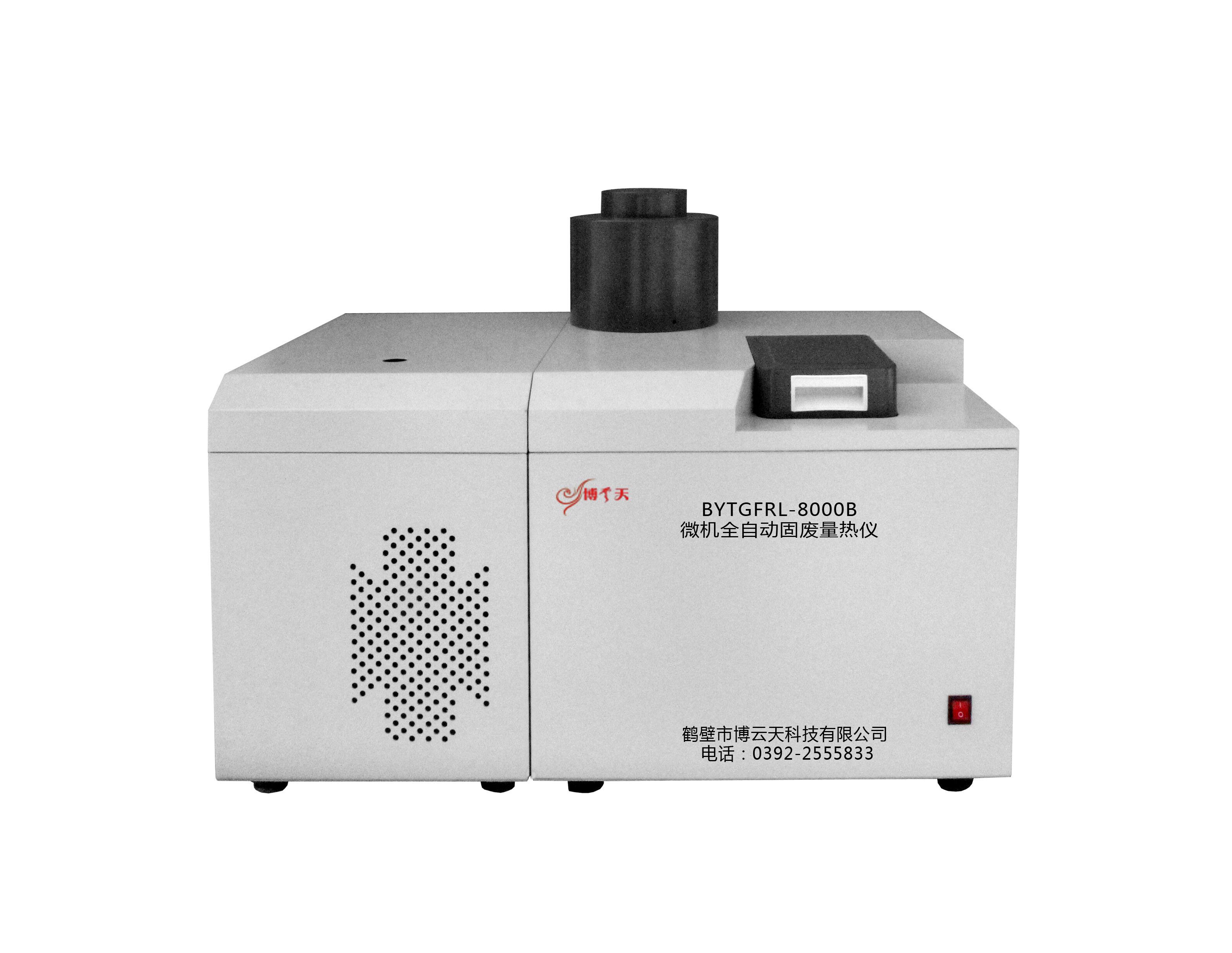 微机全自动固废量热仪