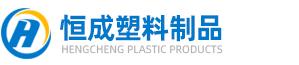 晋江市恒成塑料制品有限公司