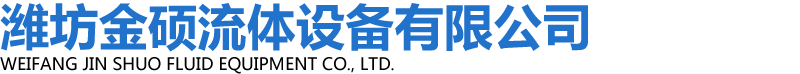 潍坊金硕流体设备有限公司